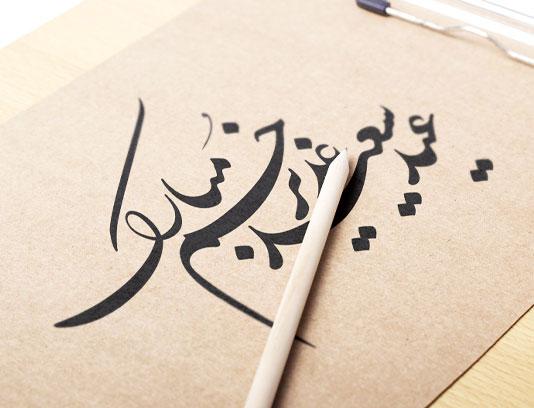 خوشنویسی عید سعید غدیر خم مبارک
