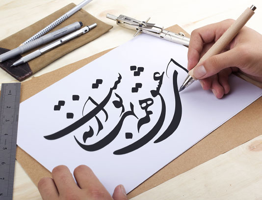 خوشنویسی شعر ای عشق همه بهانه از توست