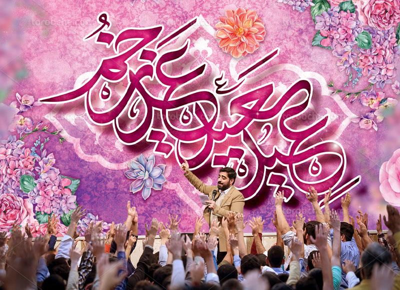طرح بنر مراسم و پشت منبری عید غدیر خم