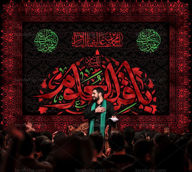 طرح لایه باز بنر شهادت امام محمد باقر علیه السلام