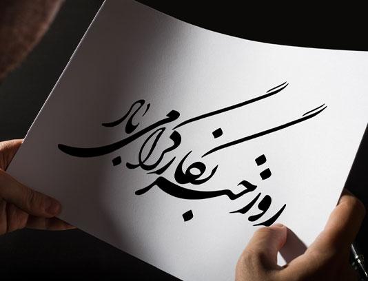 خوشنویسی روز خبرنگار گرامی باد