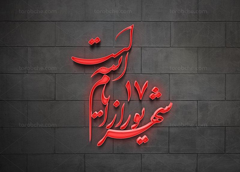 طرح های یوم الله 17 شهریور