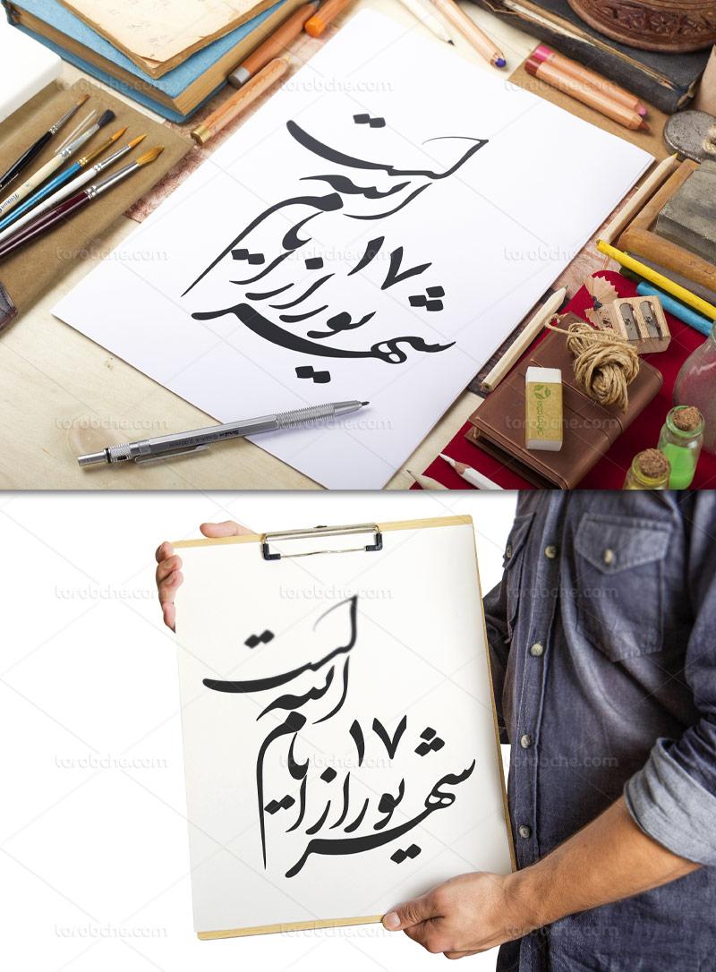 خوشنویسی ۱۷ شهریور از ایام الله است