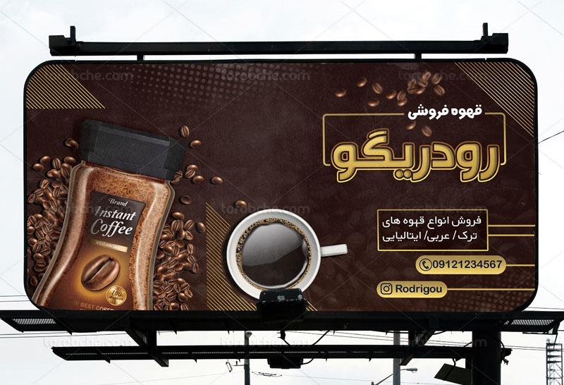 طرح لایه باز بنر قهوه فروشی
