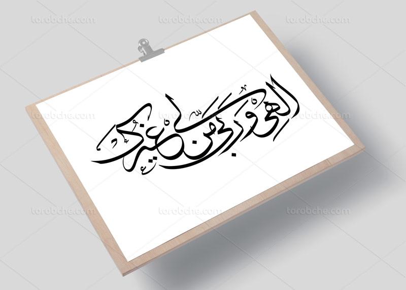 طرح تایپوگرافی الهی و ربی من لی غیرک