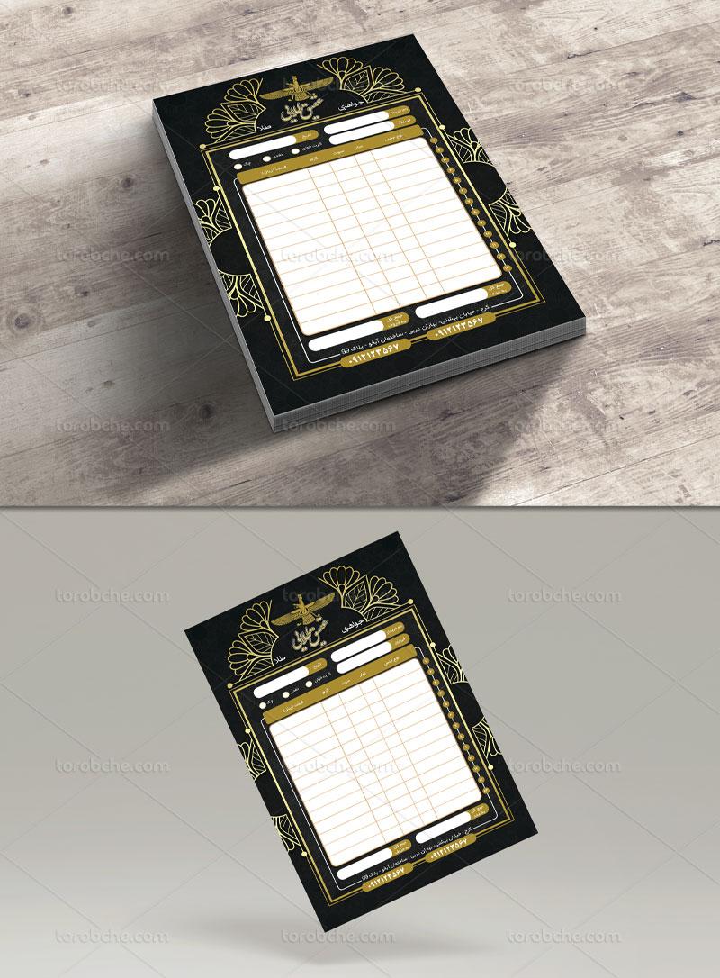 فایل لایه باز فاکتور طلا فروشی