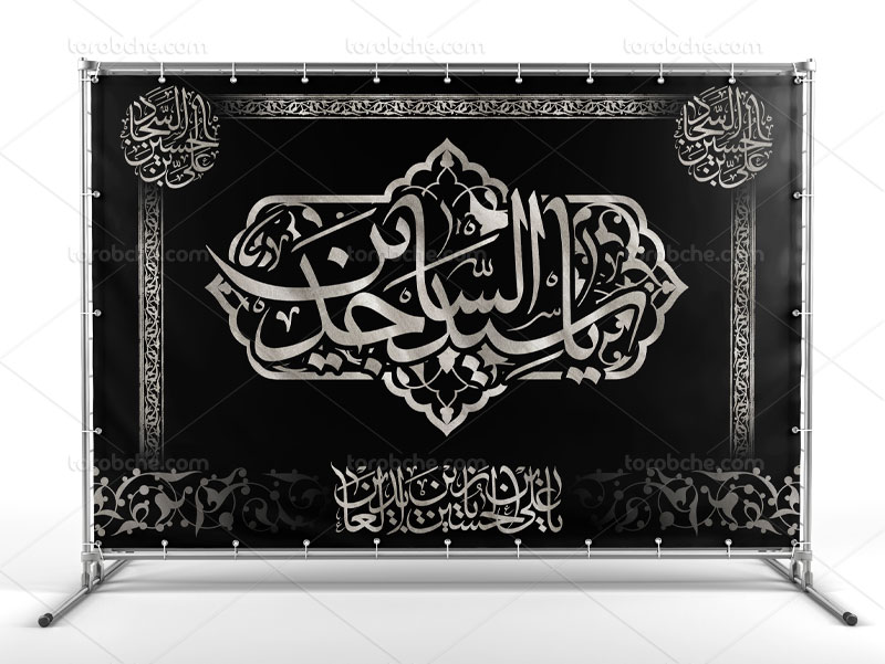 طرح بنر شهادت حضرت سید الساجدین علیه السلام