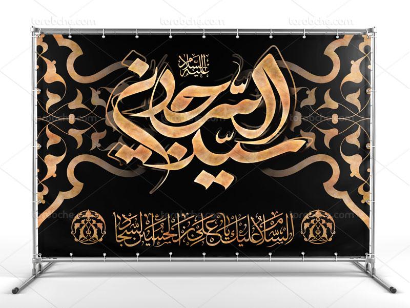 طرح بنر شهادت حضرت امام زین العابدین سید الساجدین علیه السلام