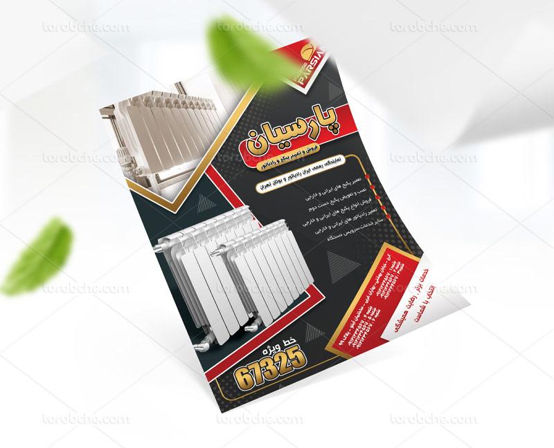 طرح لایه باز تراکت پکیج و رادیاتور فروشی