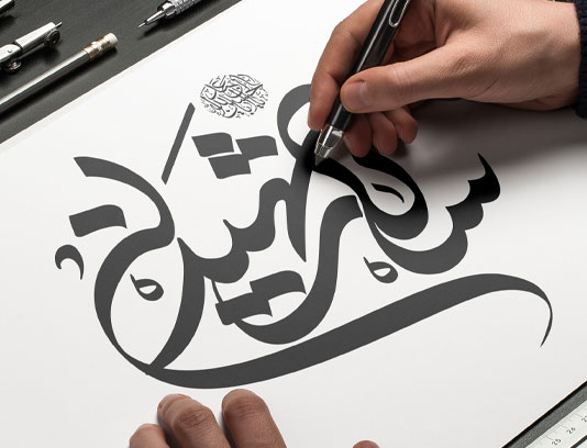 وکتور تایپوگرافی سالار شهیدان