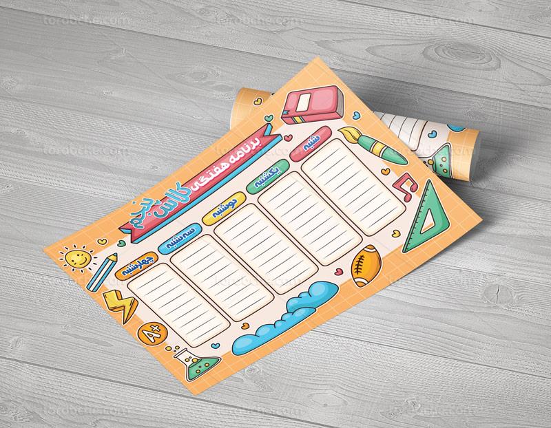 طرح برنامه هفتگی مدرسه ابتدایی
