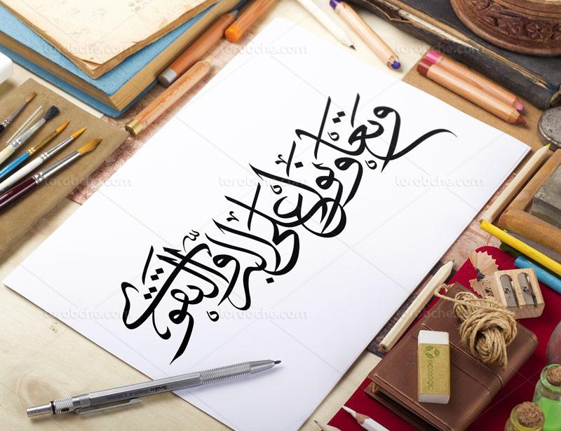 تایپوگرافی و تعاونوا علی البر و التقوی