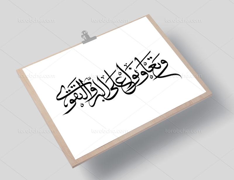 وکتور تایپوگرافی و تعاونوا علی البر و التقوی