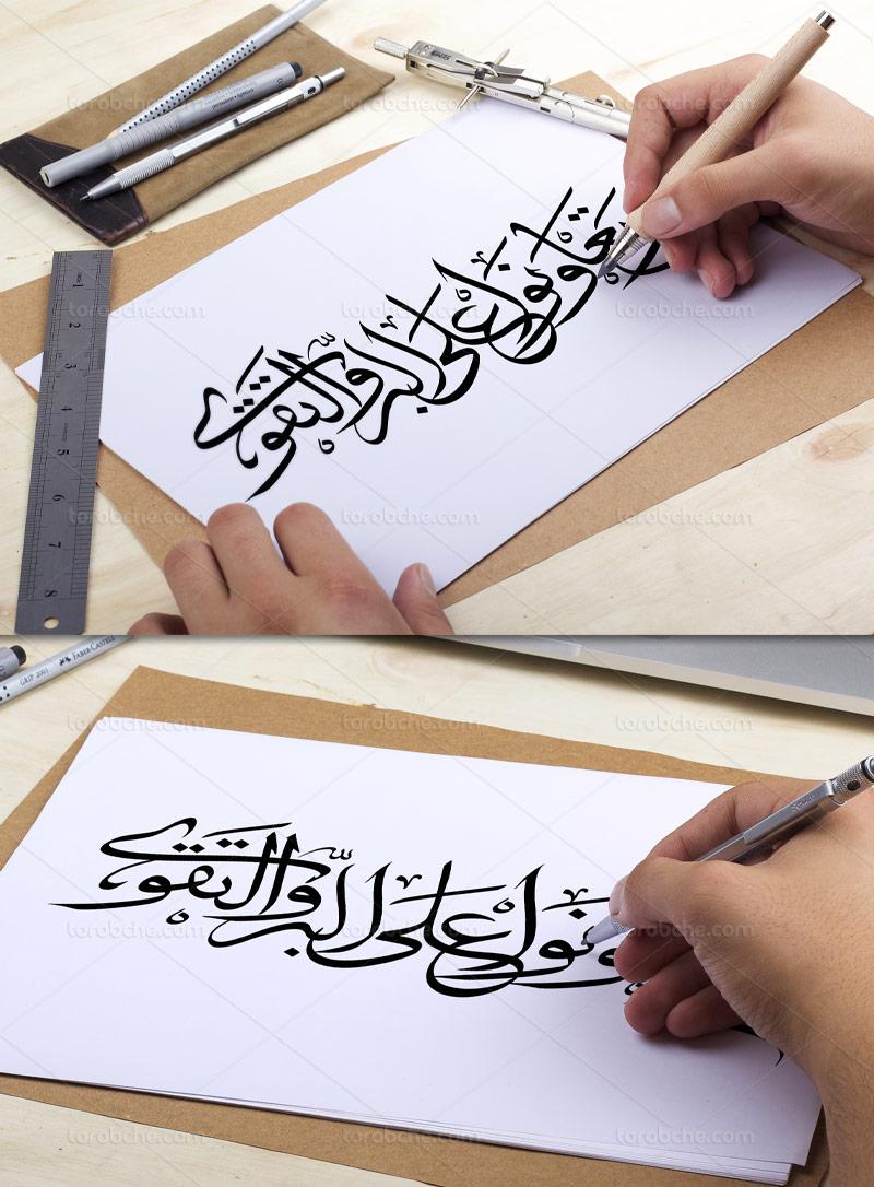 خوشنویسی و تعاونوا علی البر و التقوی
