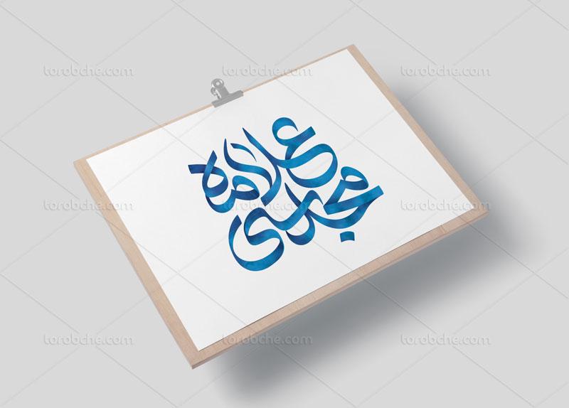 تایپوگرافی علامه مجلسی