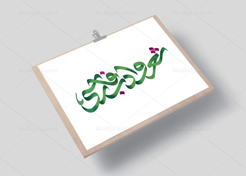 طرح های روز بزرگداشت شعر و ادب فارسی