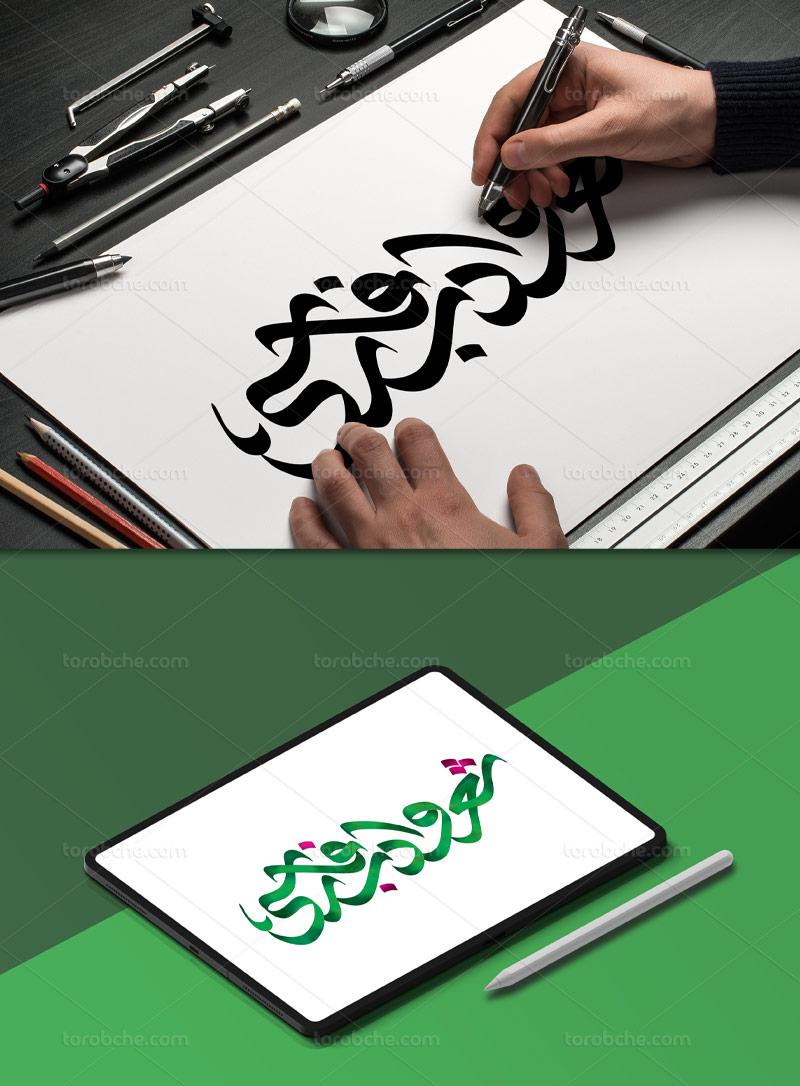 تایپوگرافی شعر و ادب فارسی