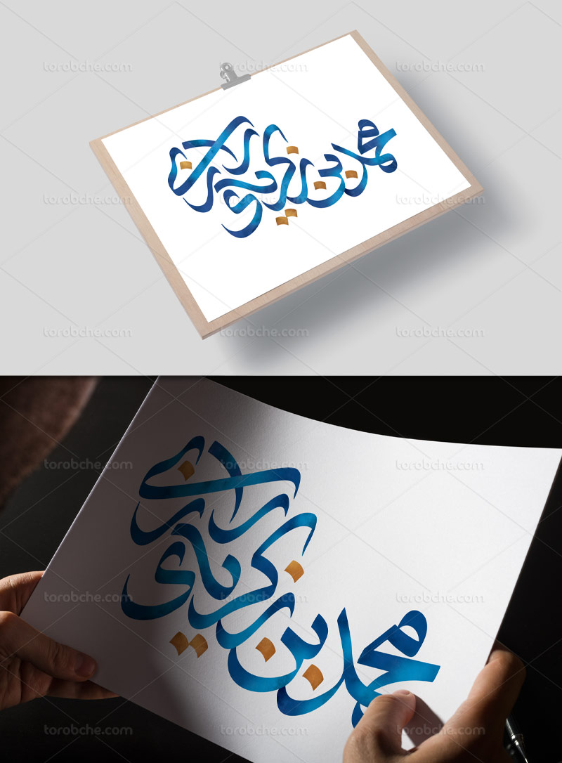 تایپوگرافی محمد بن زکریای رازی