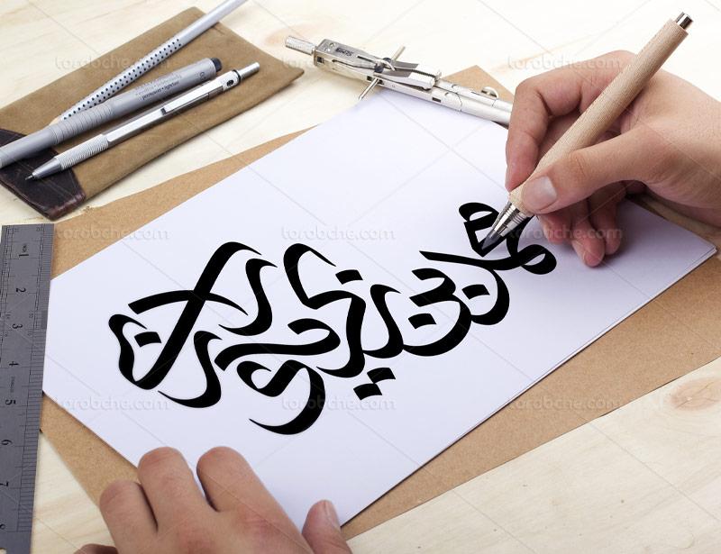 وکتور خطاطی محمد بن زکریای رازی