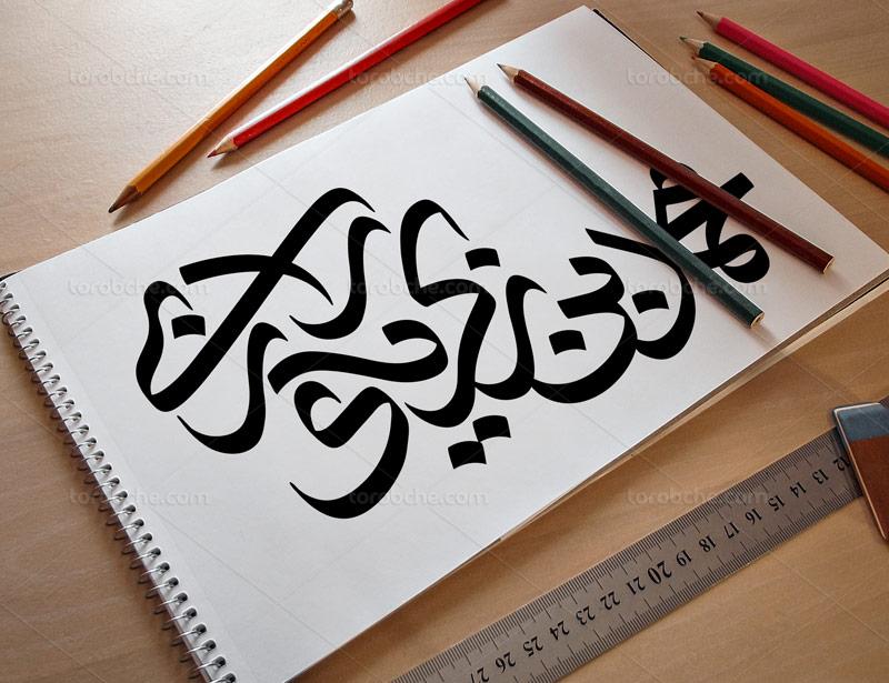 وکتور خوشنویسی محمد بن زکریای رازی