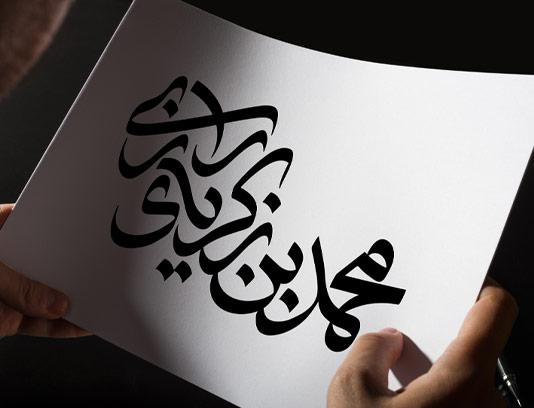 خوشنویسی محمد بن زکریای رازی