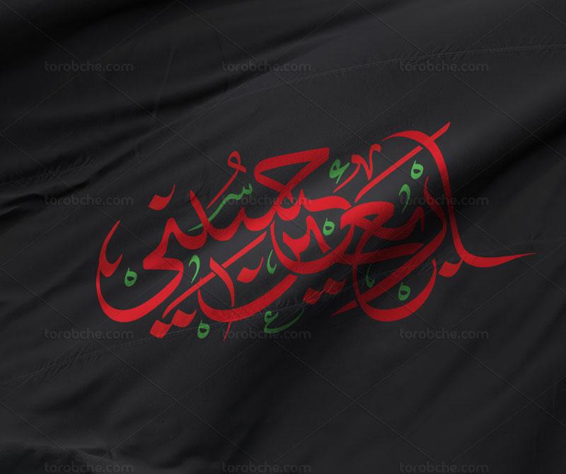 وکتور خوشنویسی اربعین حسینی