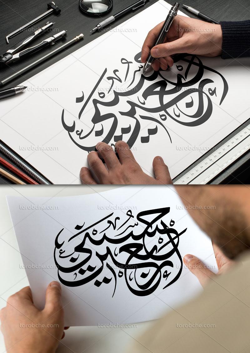 خوشنویسی اربعین حسینی