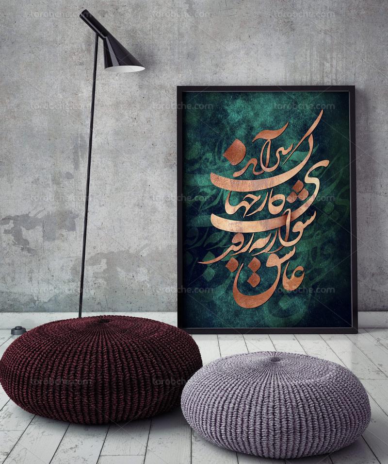 نقاشیخط اشعار مولانا