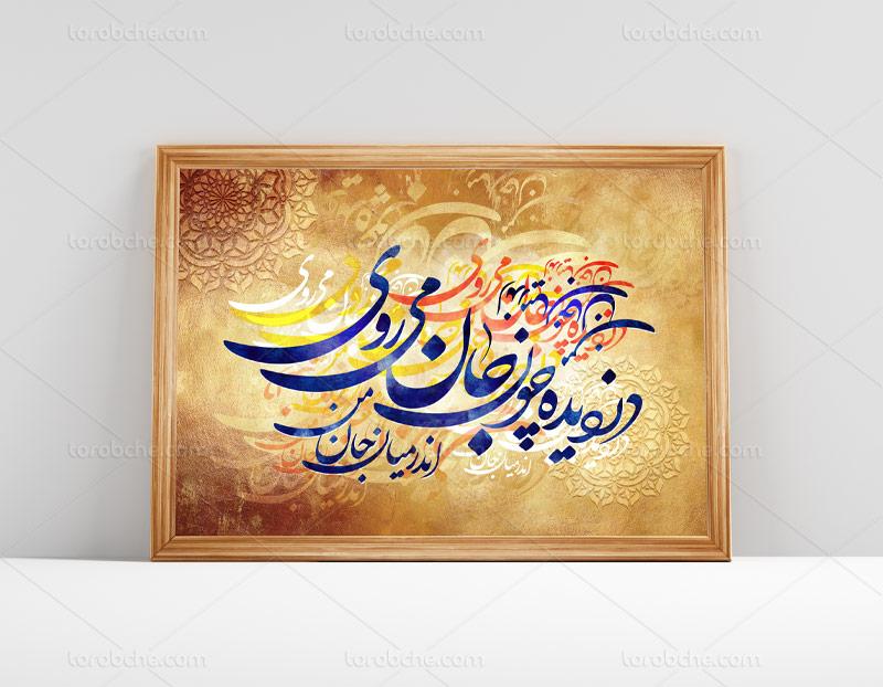 خطاطی و خوشنویسی اشعار مولانا