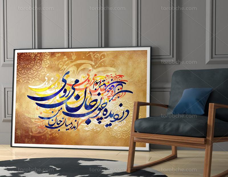 تابلو نقاشیخط شعر مولانا , دزدیده چون جان می روی اندر میان جان من
