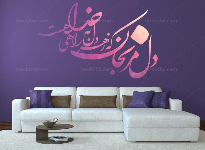 طرح استیکر دیواری با اشعار فارسی