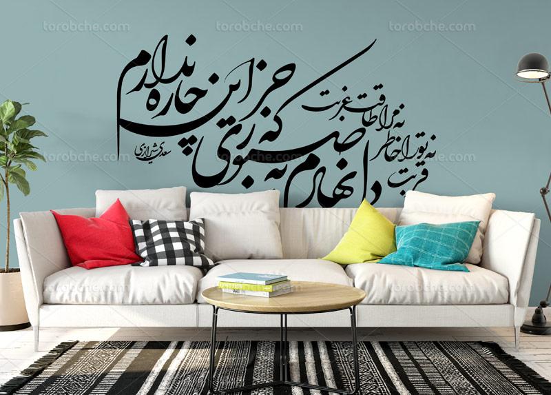 طرح استیکر دیواری اشعار فارسی