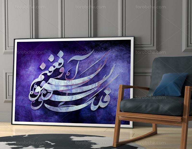 نقاشیخط اشعار بابا طاهر عریان