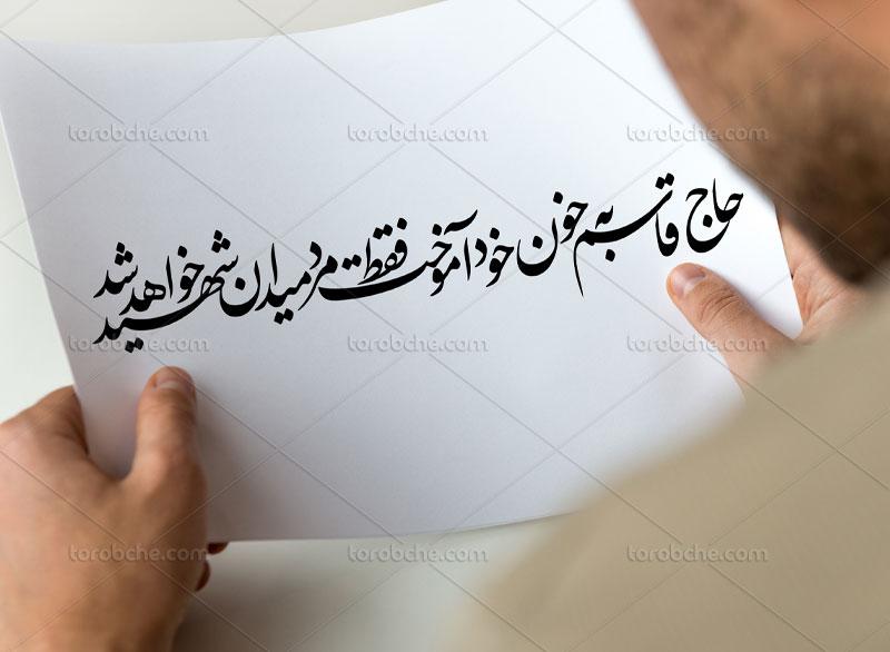 خوشنویسی حاج قاسم به خون خود آموخت فقط مرد میدان شهید خواهد شد