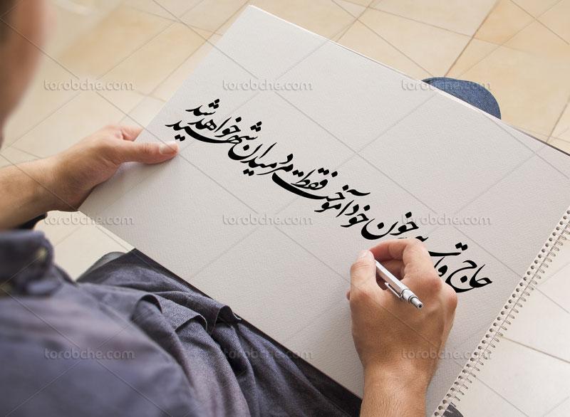 تایپوگرافی حاج قاسم به خون خود آموخت فقط مرد میدان شهید خواهد شد
