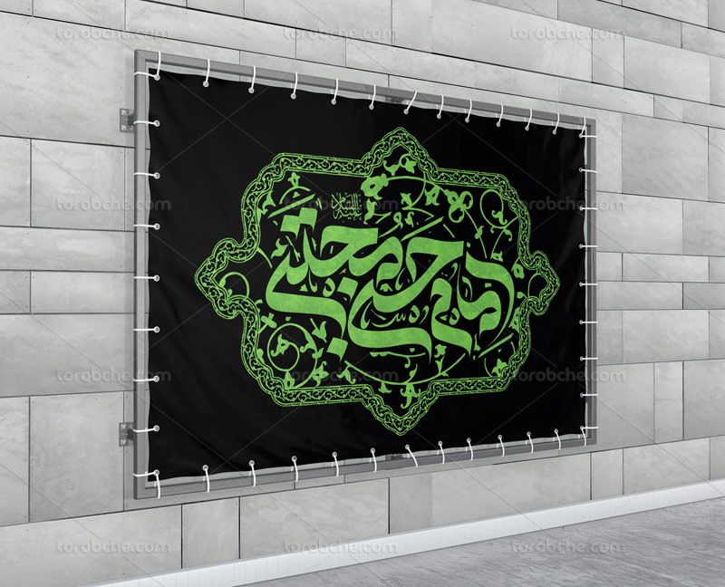 دانلود طرح لایه باز بنر شهادت امام حسن مجتبی علیه السلام