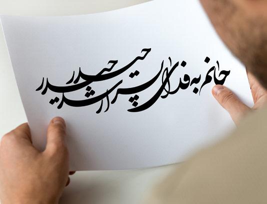 وکتور خوشنویسی شهادت امام حسن علیه السلام