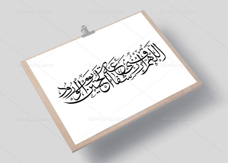 طرح خوشنویسی اللهم الرزقنی شفاعه الحسین یوم الورود