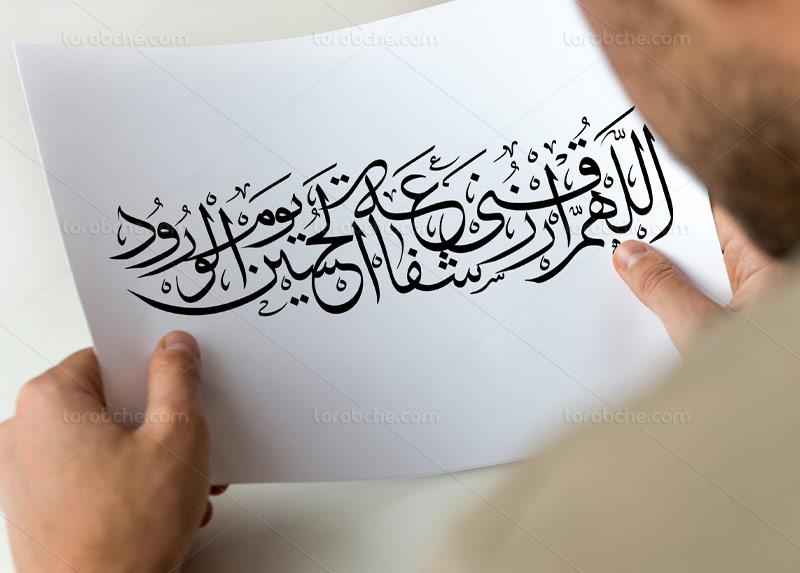 وکتور تایپوگرافی اللهم الرزقنی شفاعه الحسین یوم الورود