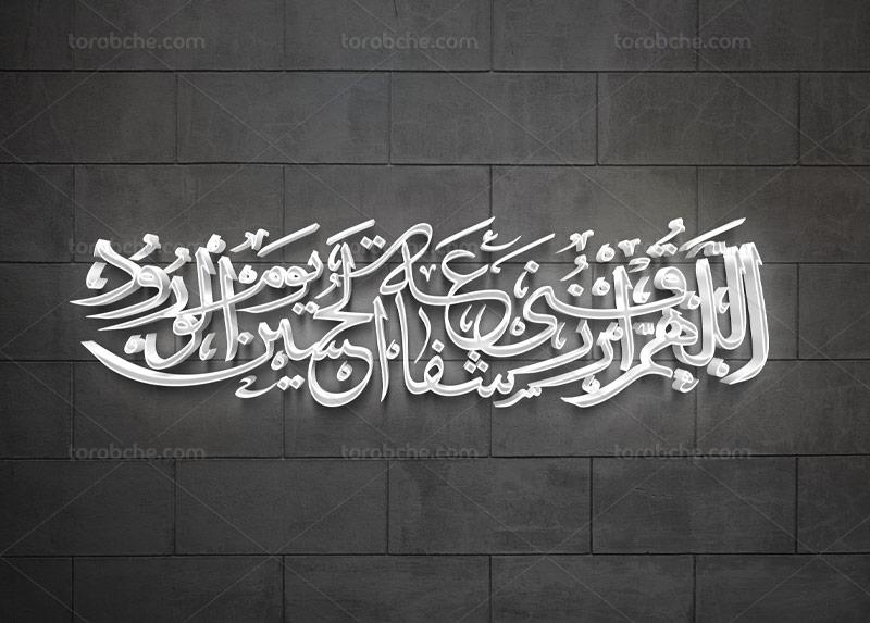 اللهم الرزقنی شفاعه الحسین یوم الورود