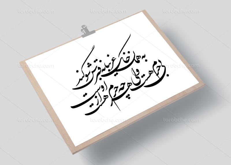 خوشنویسی شهادت امام حسن مجتبی علیه السلام