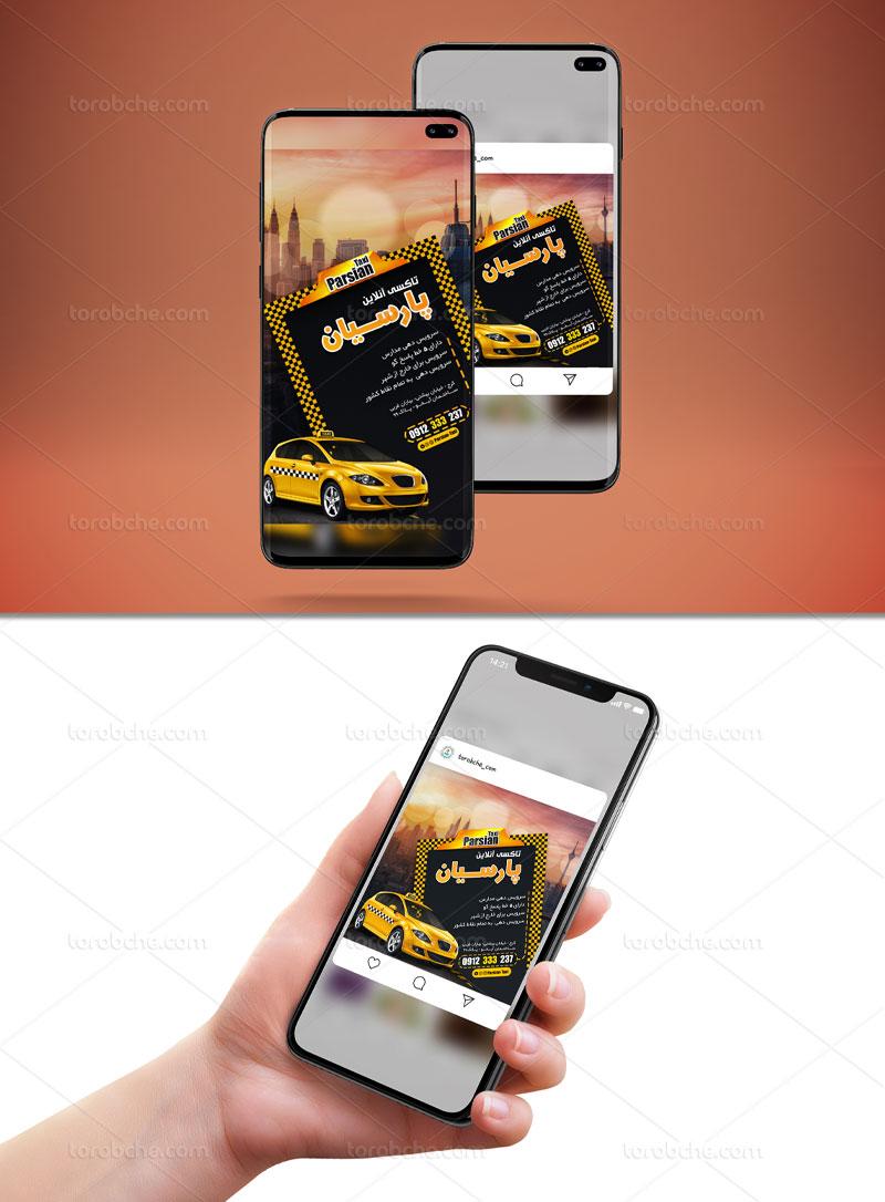 بنر اینستاگرام تاکسی آنلاین