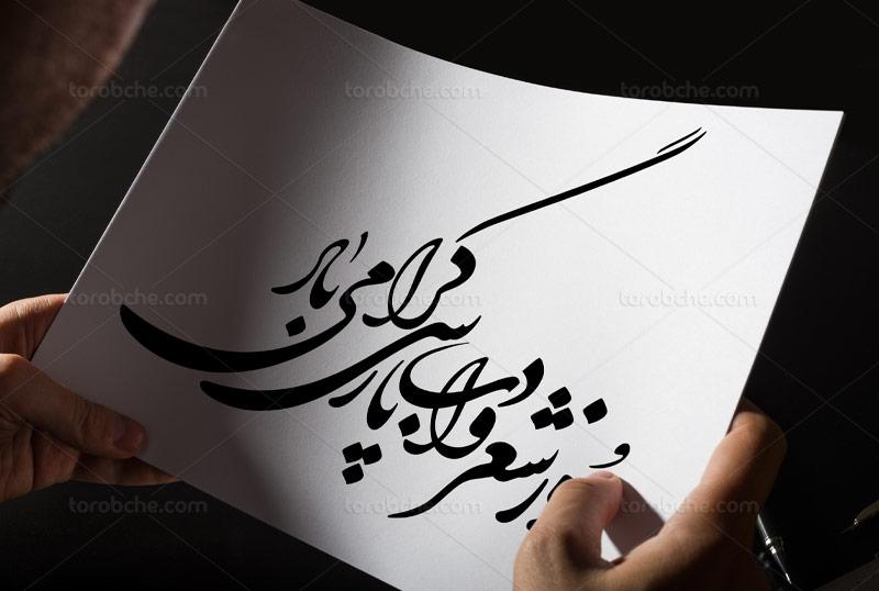 تایپوگرافی روز شعر و ادب فارسی گرامی باد
