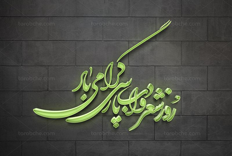 طرح های روز گرامیداشت شعر و ادب پارسی