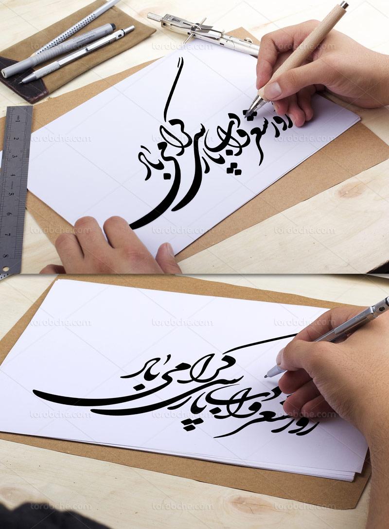 خوشنویسی روز شعر و ادب پارسی