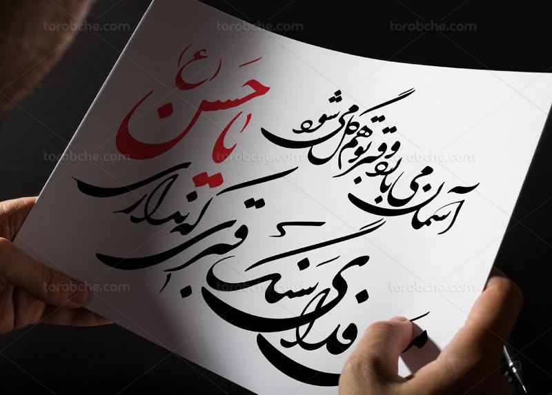 آسمان می بارد و قبر تو هم گل م شود من فردای سنگ قبری که نداری یا حسن(ع)