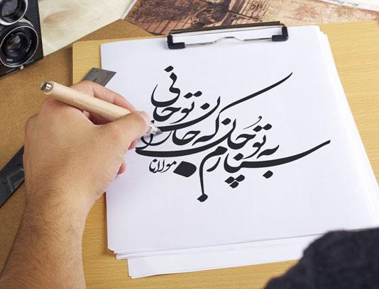 خوشنویسی شعر سپارم به تو جان