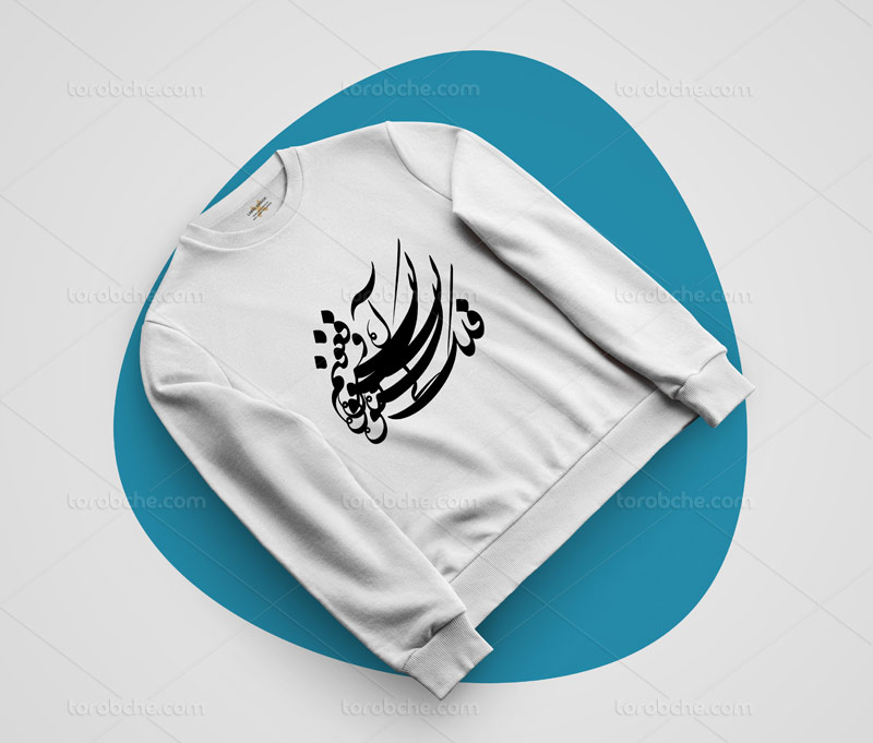 طرح تیشرت با خوشنویسی اشعار فارسی