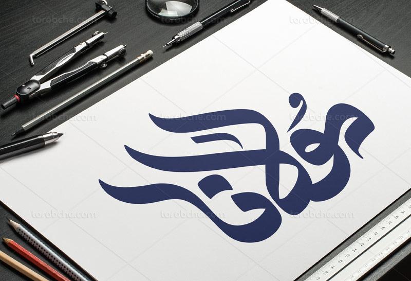 لایه باز طرح تایپوگرافی مولانا