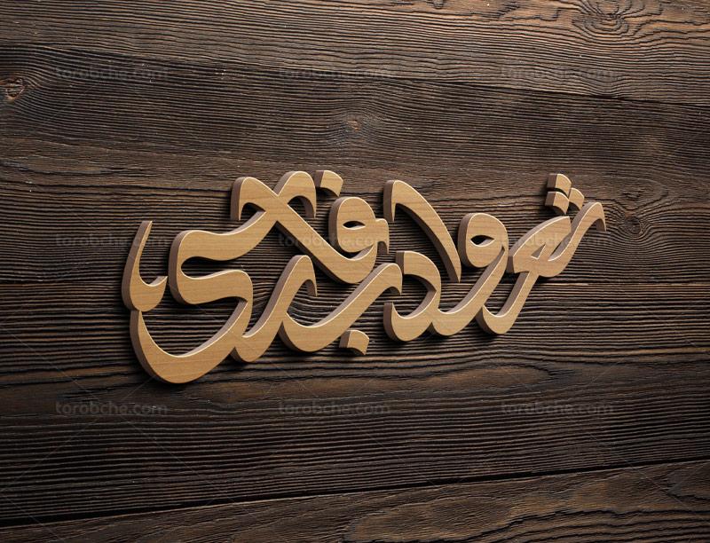 وکتور تایپوگرافی شعر و ادب فارسی